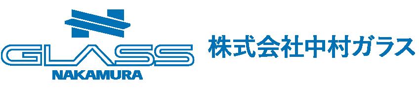 株式会社中村ガラス